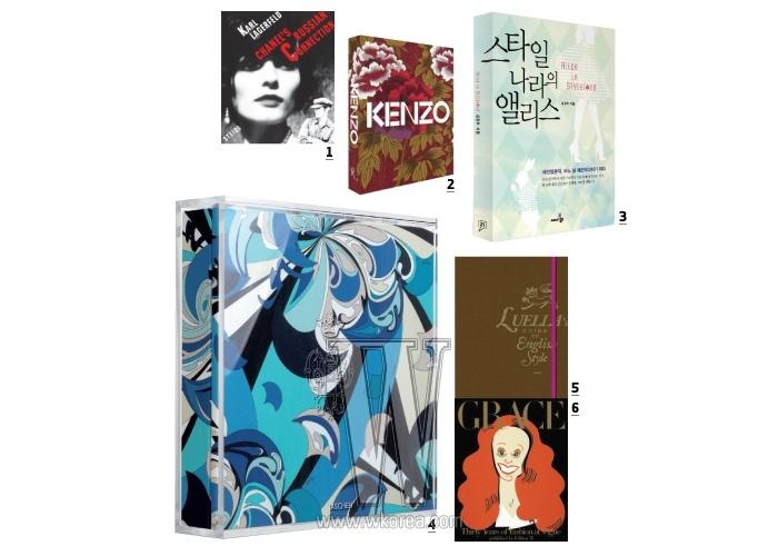 1. 칼 라거펠트의 , 2. 겐조의 40년을 고스란히 담은 . 3.  패션 디렉터 심정희의 . 4. 푸치의 멋진 오리지널 프린트를 만날 수 있는 . 5. 위트 있는 브리티시 스타일의 루엘라 바틀리의 . 6. 그레이스 코딩턴의  7. 에 실린 멋진 프린트.