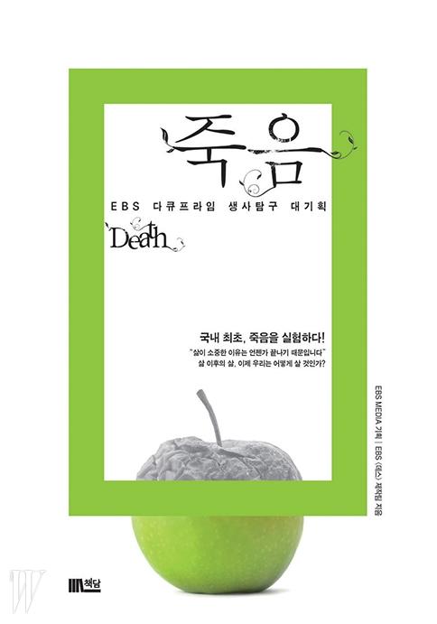<EBS 다큐프라임-데스3부작>의 내용이 담긴 책 <죽음>