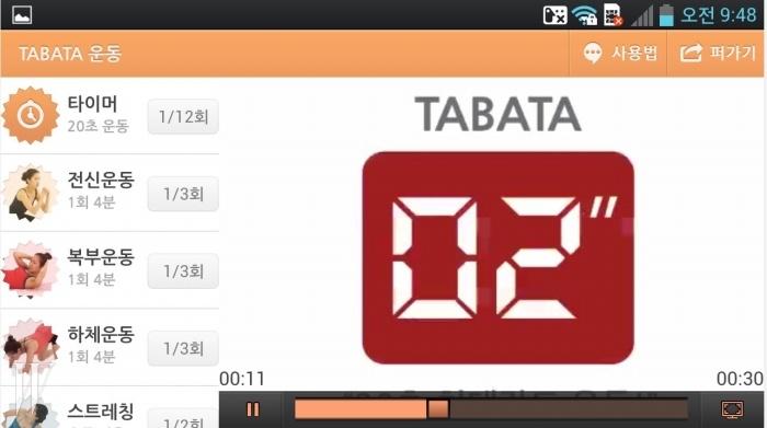 타바타 애플리케이션 화면.