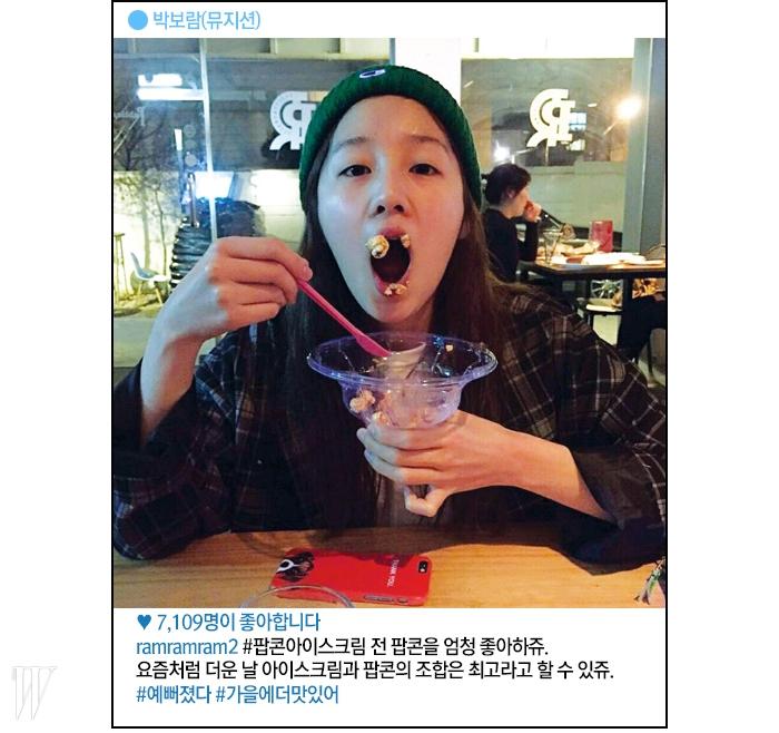 박보람,예뻐졌다,팝콘아이스크림,팝콘,가수,다이어트