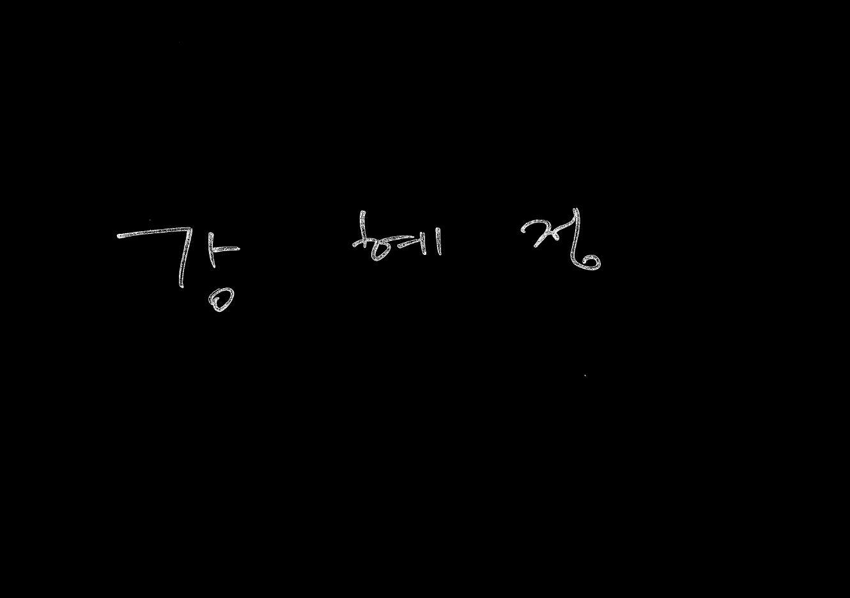 Kanghyejung