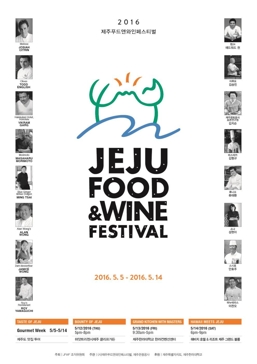 제주푸드앤와인페스티벌(JFWF) 포스터
