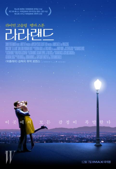 영화 '라라랜드' 포스터.