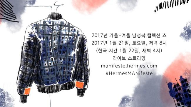 [Hermes] 2017 FW MRTW 컬렉션 라이브스트리밍_티저이미지
