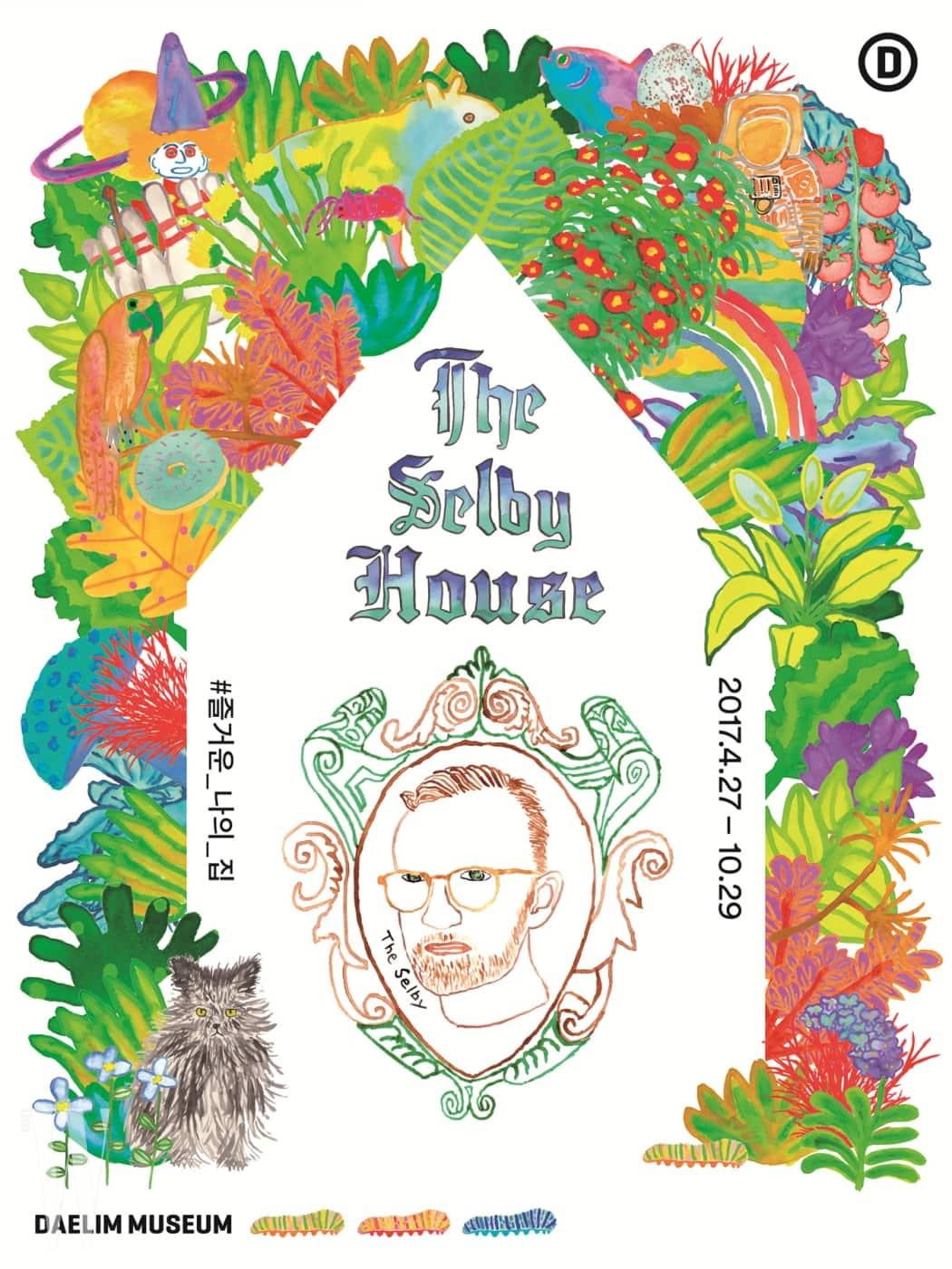 [보도자료]대림미술관_The Selby House_#즐거운_나의_집_포스터