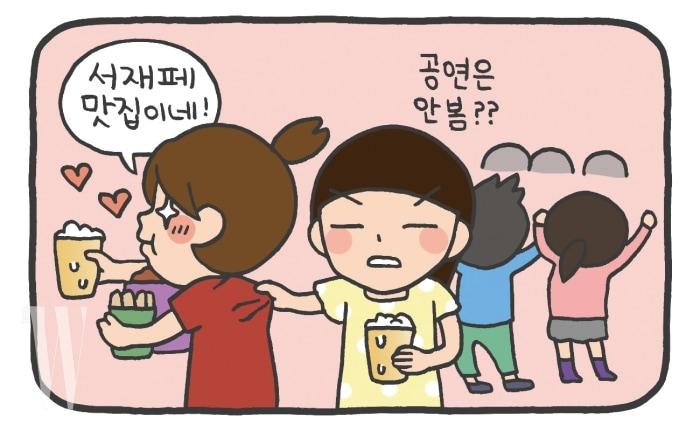 카툰-서재페05(최종)