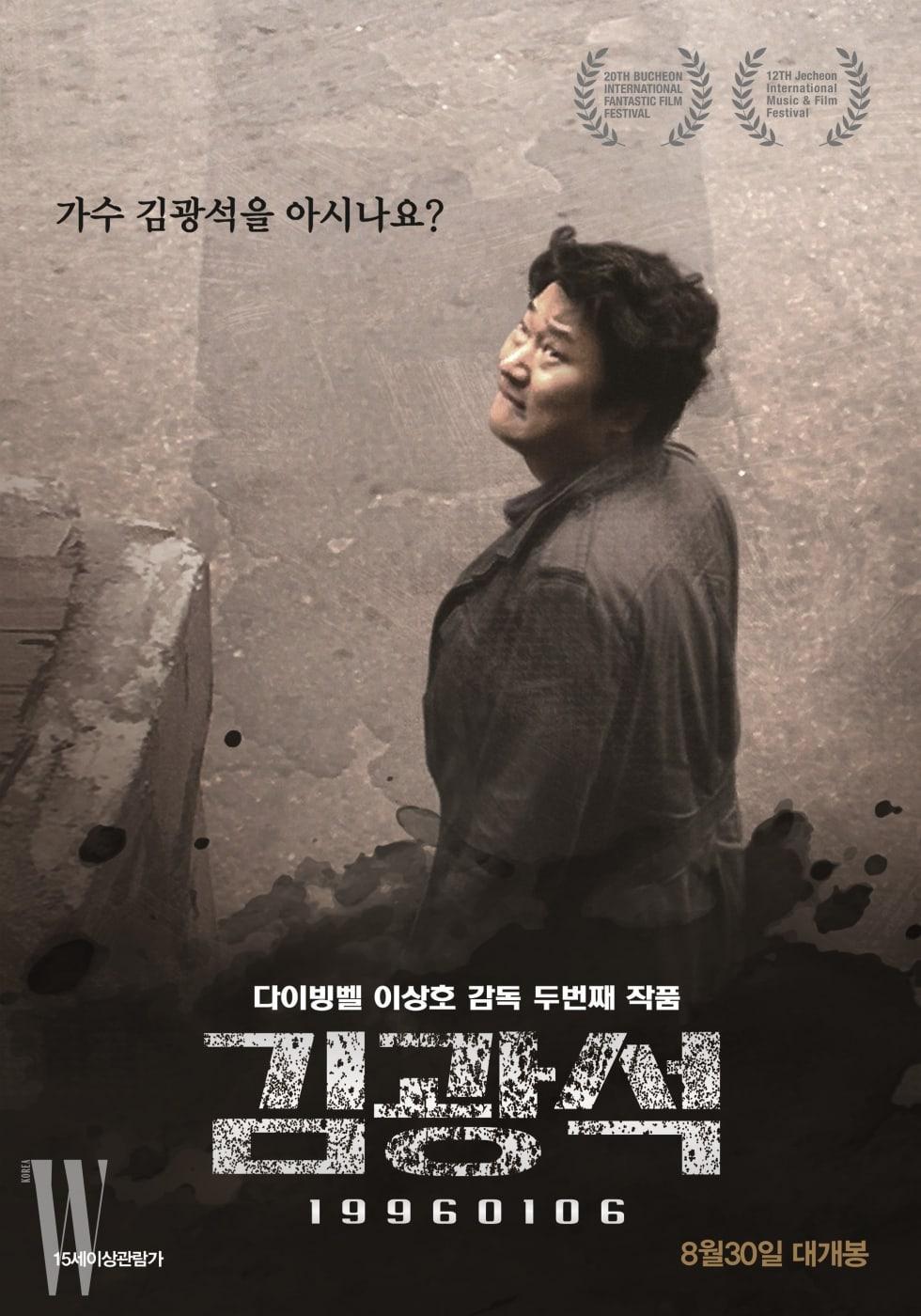 파문_김광석 영화 포스터