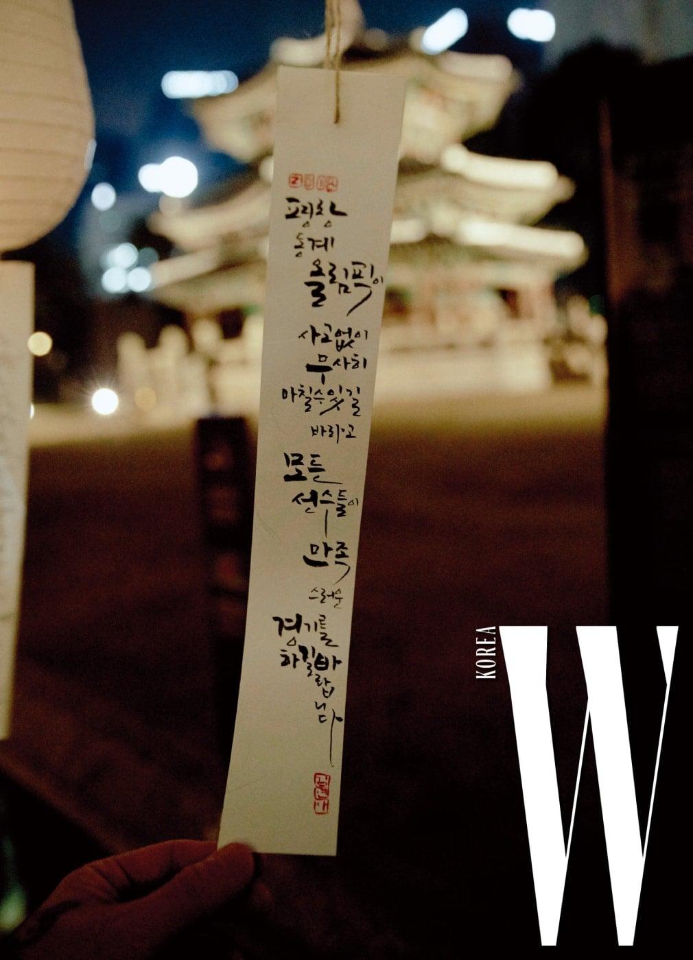 파티에 참석한 이들이 2018 평창동계올림픽 성공을 기원하며 작성한 메시지가 풍등과 함께 설치됐다. 사진 속 메시지는 김연아의 것.