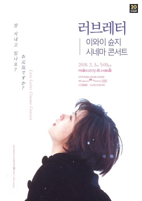 이와이 슌지 시네마 콘서트