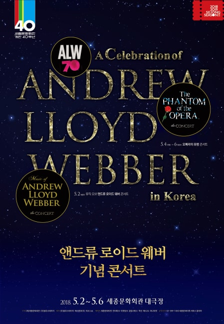 앤드류 로이드 웨버 기념 콘서트 포스터