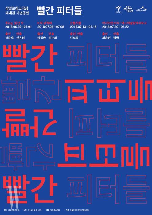 [저용량]포스터-재개관 기념공연-빨간 피터들
