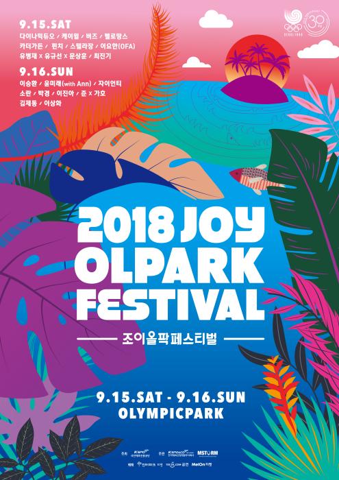 2018조이올팍페스티벌_메인포스터.jpg