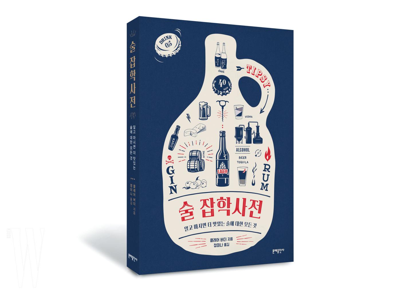 술 잡학사전 - 입체북