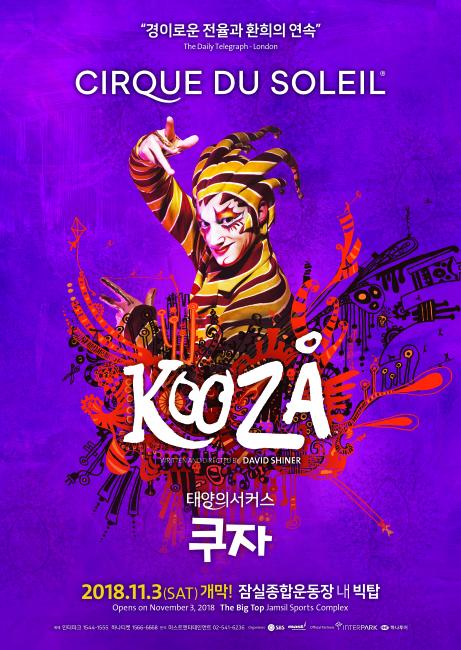 2018_kooza_포스터
