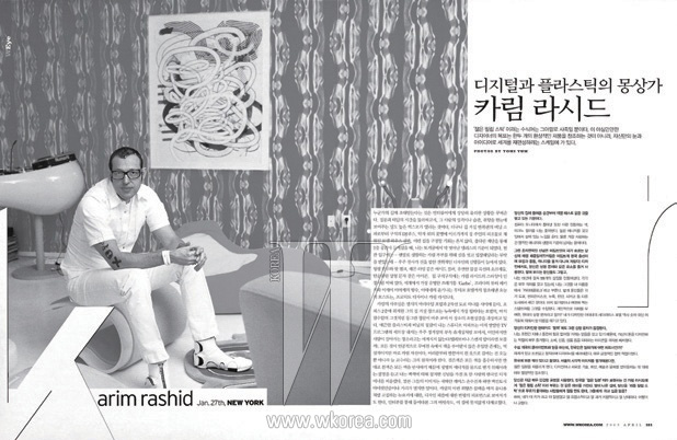 2006년 4월호에 실린 카림 라시드의 인터뷰