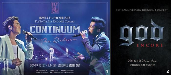 1.재결성 앨범과 함께 돌아온플라이 투 더 스카이2.올해 성공적으로 컴백한god의 콘서트 포스터