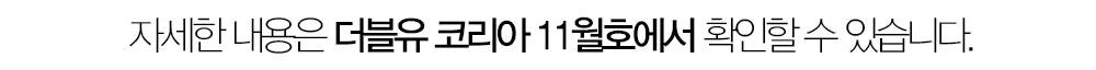 인터뷰기사사이트하단11월