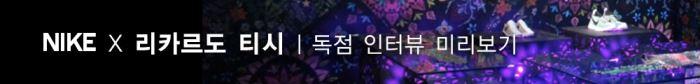 나이키_2-독점인터뷰영상