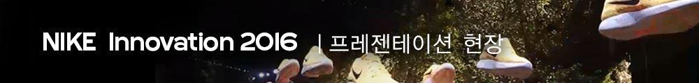 나이키_3-프레젠테이션 현장 영상