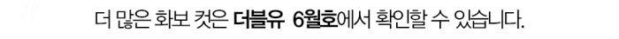 자세한건6월호