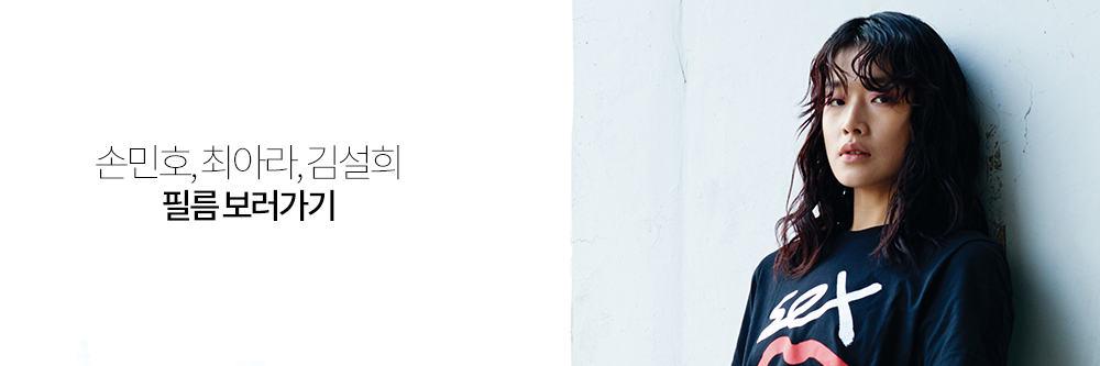 손민호최아라김설희 필름 보러가기
