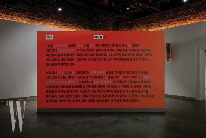 디자이너들의 이력과 작품 목록을 재배열해 드러나는 경향을 찾는 홍은주의 .