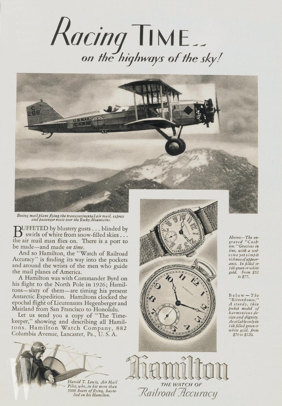 1929년 해밀턴 광고.