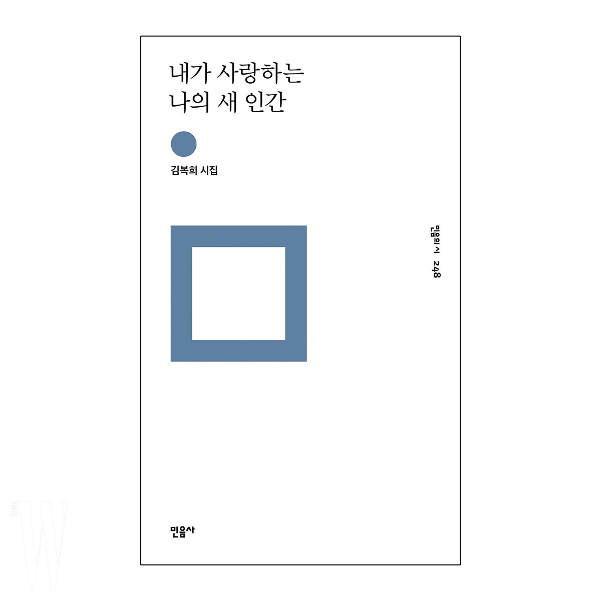김아름_시집