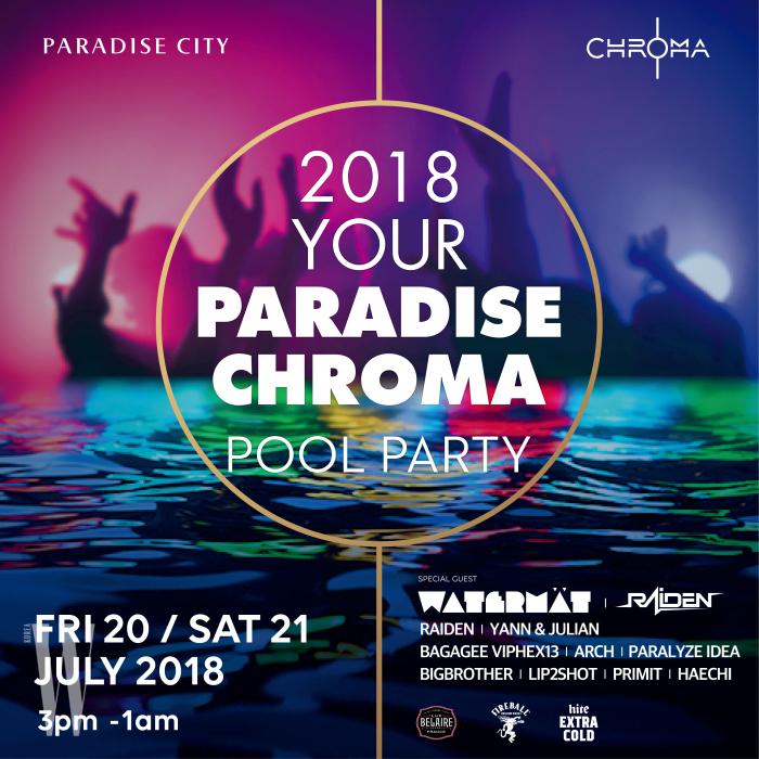 유어 파라다이스 크로마 풀 파티 포스터.