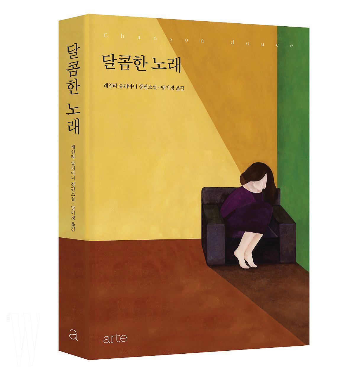 책-달콤한노래_입체_누끼