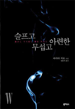 책-슬프고무섭고아련한3