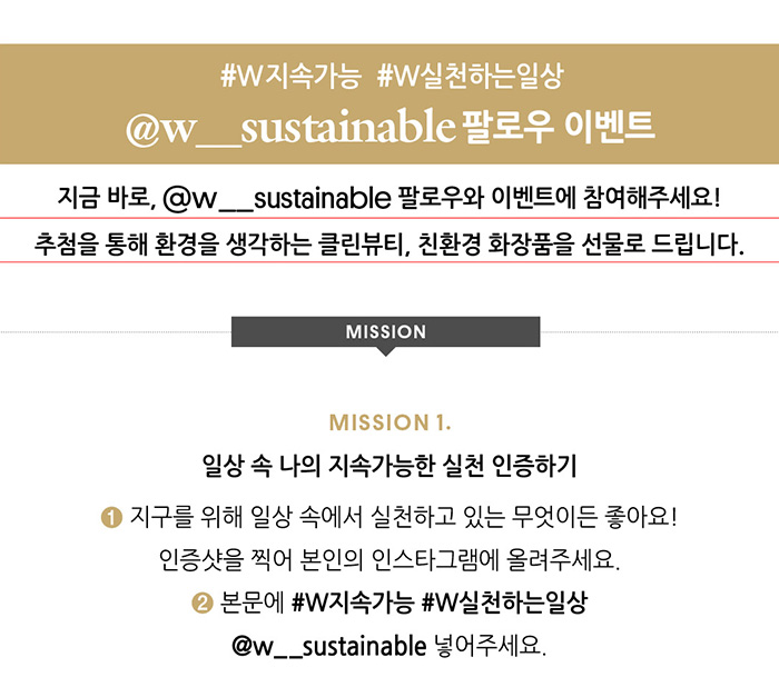 더블유 지속가능 채널 @w__sustainable 팔로우 이벤트